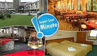 SUPER LAST MINUTE! Хотел Троян Плаза Ви кани на фестивал на сливовата ракия! 3 нощувки на човек със закуски и вечери + релакс пакет
