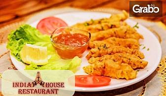В света на индийската кухня! Вегетарианско или месно ястие, по избор