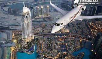 Свети Валентин в Дубай (6 дни с настаняване в Ibis Аl Barsha 3*) за 699 лв.