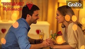 Свети Валентин за двама в Арбанаси! 1, 2 или 3 нощувки със закуски и романтична вечеря
