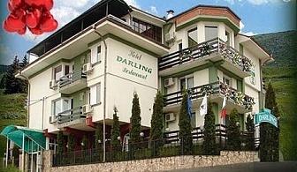 Свети Валентин в хотел Дарлинг, Драгалевци! Празнична вечеря за ДВАМА или нощувка + празнична вечеря
