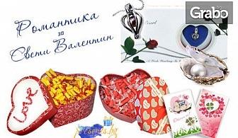 За Свети Валентин! Картичка с четирилистна детелинка, мида с истинска перла в нея или кутия с любовни послания