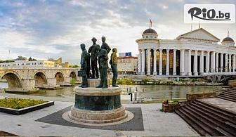Свети Валентин в Скопие! Нощувка със закуска + транспорт, допълнителни екскурзии и водач, от Комфорт Травел