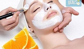 Свежа и красива кожа! Регенерираща терапия за лице с цитрусови плодове и витамин С в салон за красота Престиж, Яворец!