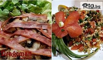 Свежа салата и Основно ястие с гарнитура или Голяма пица, от Ресторант Драгоман
