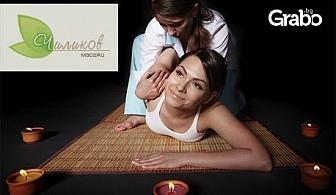 Тай йога масаж на цяло тяло