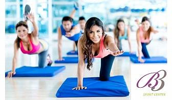 Танцувай, тренирай и се забавлявай. Четири посещения на Табата, Народни танци, Fit Shape или Каланетика в най новата зала BB Sport Center