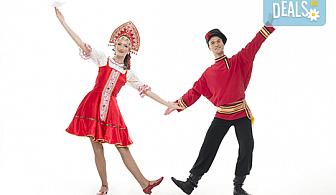 Танцувайте с настроение! 2 или 4 посещения на руски народни танци в Sofia International Music & Dance Academy!