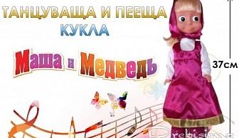 Танцуваща и пееща кукла Маша
