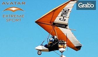 Тандемен полет с мотоделтапланер - 10, 20 или 30 минути, плюс HD видеоклип и снимки