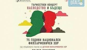 """Тържествен юбилеен концерт на Националния филхармоничен хор с участие на Детския филхармоничен хор, на 20.11. от 19 ч. в Зала """"България"""", билет за един!"""
