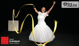 """Театър за бебета и малки деца! Гледайте """"Жълто"""" на 18 Ноември от 11:00 часа на сцената на Театър Възраждане"""