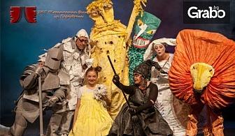 """Театър за деца от 7 до 70 години - """"Магьосникът от ОЗ""""на 16.12"""