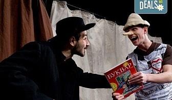 """На театър с децата! Гледайте """"Пинокио"""" в Младежки театър, на 11.11. от 11ч., Голяма сцена, един билет"""