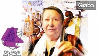 """Театралната поема """"Цигуларката на Бога""""на 29 Март"""