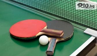 Тенис на маса - 3 посещения за двама или индивидуални тренировки с треньор, от Тенис зала Тракия