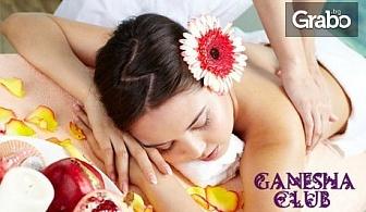 """Терапия """"Good mood""""с шоколадов пилинг на гръб, плюс дълбокорелаксиращ масаж на гръб или цяло тяло с портокал и канела"""