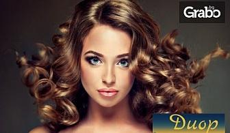 Терапия за коса по избор - без или със подстригване, кичури тип балеаж или омбре, или боядисване
