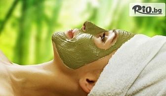 Терапия за лице с хлорофил и морски водорасли + ултразвуков масаж, от Салон Mademoiselle Izabel