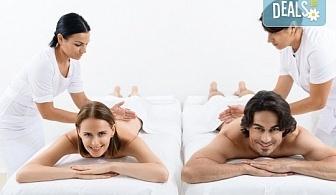Терапия за Нея и Него! 80-минутна масажна терапия за двама със злато, бадем и билки и комплимент бяло или червено вино от Senses Massage & Recreation