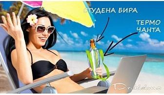 Термо чанта за бутилка