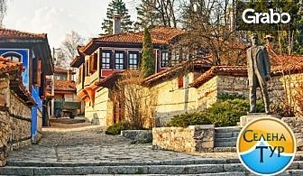 За Тодоровден в Копривщица! Еднодневна екскурзия на 16 Март