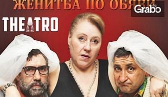 """Тончо Токмакчиев и Албена Колева в комедията """"Женитба по обяви""""на 30 Ноември"""