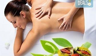 Тонизирайте организма си с масаж на цяло тяло с масло от жожоба и масаж на лице в център Beauty and Relax!