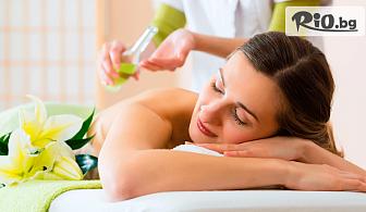 Тонизиращ био билков масаж с етерични масла + релакс зона, от СПА център в хотел Верея