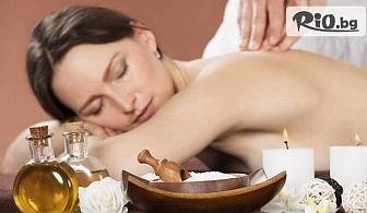 Тонизиращ масаж на цяло тяло с масло от цитруси + подарък: масаж на лице, от Център за красота и здраве Beauty and Relax 2