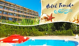 ТОП СЕЗОН в к.к. Чайка - Златни пясъци на ШОК ЦЕНА! All inclusive light + басейн само за 48 лв. в хотел Темида