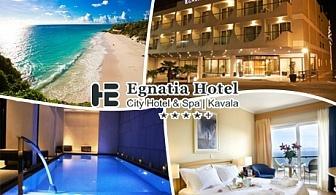 ТОП СЕЗОН в Кавала, Гърция! Нощувка със закуска за двама, трима или четирима в Еgnatia Hotel****
