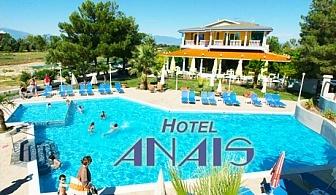 ТОП СЕЗОН на Олимпийската ривиера на 40 м. от плажа! Нощувка на човек със закуска и вечеря + басейн в хотел Anais, Коринос, Гърция
