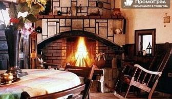 Топла почивка в Габровския балкан, Какалашки къщи. Нощувка, закуска и вечеря за двама за 54 лв.