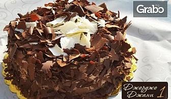Торта по избор - шоколадова, ванилова с боровинки или голяма правоъгълна шоко торта