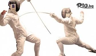 8 тренировки по фехтовка със сабя за начинаещи деца от 7 до 15 години, от Спортен клуб по фехтовка Пловдив