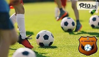 6 тренировки по футбол за деца от 5 до 12 години, по методиката на Динамо Загреб, от Футболен Клуб Гранд Про