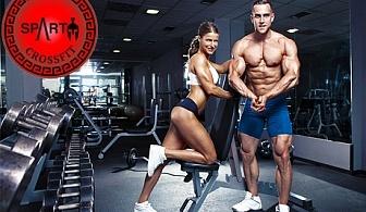 3 тренировки с персонален фитнес инструктор само за 15 лв. в Sparta Fit Bulgaria, София