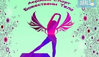 """5 или 8 тренировки на спорт по избор от всички часове за възрастни в графика на """"Божествени тела"""" Аеробик спорт, Варна!"""
