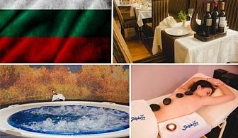 Трети март в Бутиков хотел Шипково! Три нощувки на човек със закуски и вечери + релакс пакет за 180 лв.