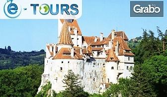 Три дни в Румъния! Екскурзия до Букурещ, Синая, Бран, Ръшнов и Брашов с 2 нощувки със закуски, плюс транспорт
