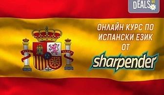 Три месечен онлайн курс за начинаещи - Испански А1, от онлайн езикови курсове Sharpender