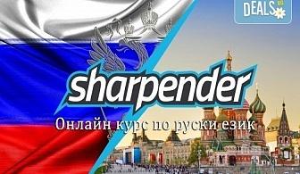 Три месечен онлайн курс по руски език за ниво А1, от онлайн езикови курсове Sharpender