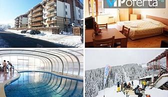 Тридневен и четиридневен пакет със закуски и вечери + лифт карта за ски зона Добринище в Апартхотел Четирилистна Детелина, Банско
