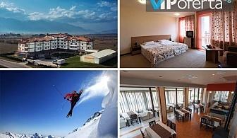 Тридневен и четиридневен пакет със закуски и вечери + лифт карта за ски зона Добринище в Апарт Хотел СПА Вита Спрингс