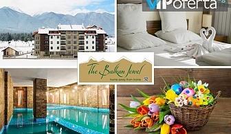 Тридневен, четиридневен и петдневен пакет със закуски и вечери + Великденски обяд в Хотел Балканско Бижу, Разлог