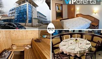 Тридневен пакет на база All Inclusive Light и един празничен обяд + Релакс център в хотел Астрея***