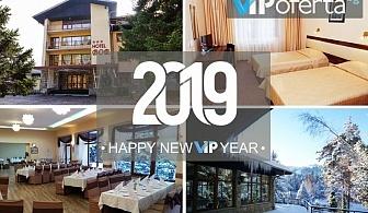 Тридневен пакет със закуски и вечери + Празнична Новогодишна вечеря в хотел Бор, Боровец