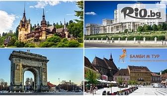 Тридневна автобусна екскурзия до Румъния - Букурещ и земята на Граф Дракула! 2 нощувки със закуски, екскурзовод и транспорт, от Бамби М тур