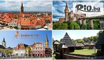 Тридневна автобусна екскурзия до средновековна Трансилвания! 2 нощувки със закуски, ексурзовод и транспорт, от Туристическа агенция Бамби М Тур